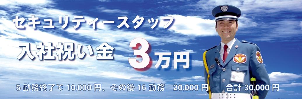 SR祝金3万円