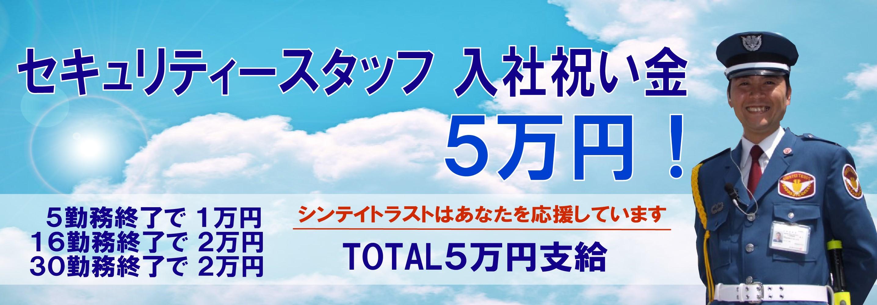 祝い金5万円 2