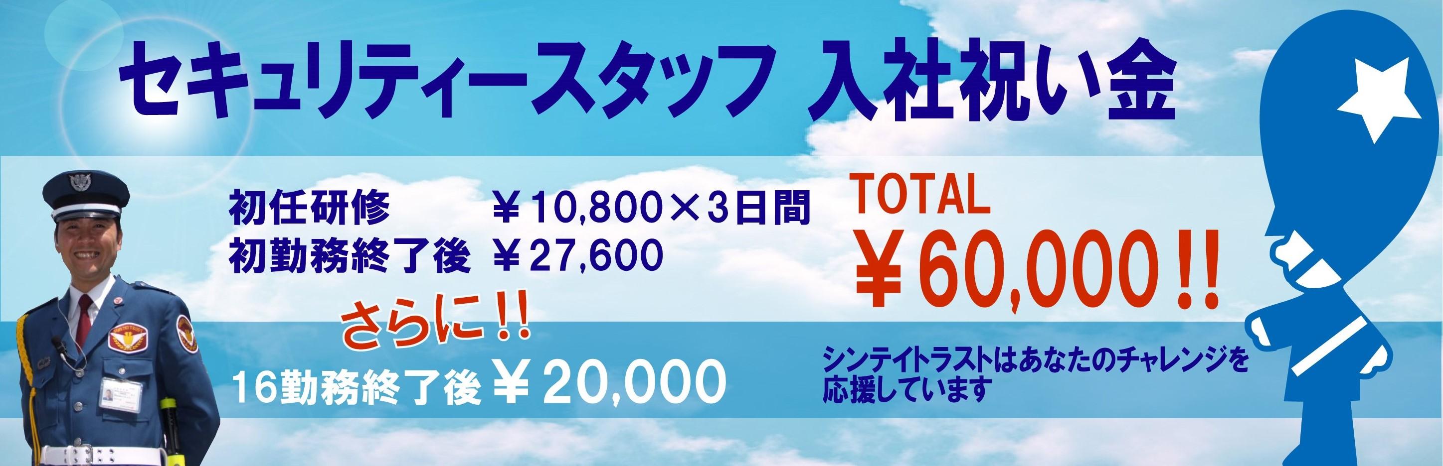 祝い金6万円version